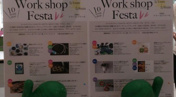 大阪での初イベント、終了しました★