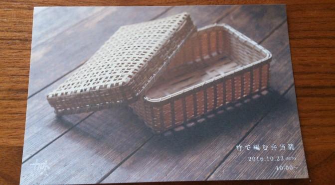 カロトギフでお弁当籠を一緒に編みませんか??